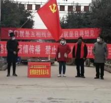 华阴市华西镇: 党旗一线飘 一线践承诺 共抗疫情
