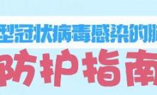 中国疾控中心提示:寒假后返校学生新型冠状病毒感染的肺炎预防临时指南