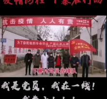 大荔下寨镇:党员先锋队奋战抗疫最前沿
