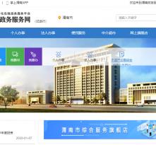 2月3日起渭南暂停市政务服务大厅窗口服务 可通过网上等办理