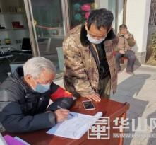 渭南市华州区大明镇杨永才:永不退休的老党员