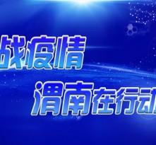 渭南市应对新型冠状病毒感染肺炎疫情工作领导小组组长令