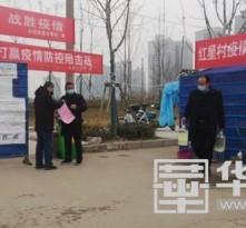 【战疫情 渭南力量】渭南高新区:党员干部担使命 众志成城抗疫情