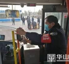 抗击疫情 渭南公交党员在行动
