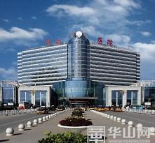 渭南市中心医院关于诊疗工作的公告