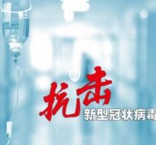 浙江省累计确诊病例增速出现回落 27个县(市、区)连续3天没有新增确诊病例
