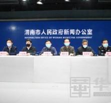 渭南市召开新闻发布会 通报疫情防控情况