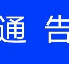 杭州发布通告:全市所有村庄、小区、单位实行封闭式管理