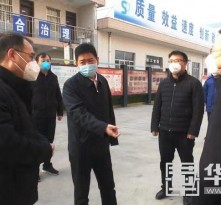 【战疫情 渭南力量】华州区区上领导检查公共卫生防疫工作情况