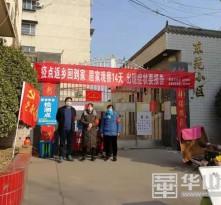 大荔:东郊党员服务队 抗战疫情在一线