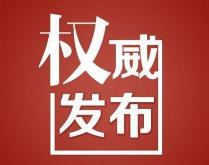 渭南市新增3例新型冠状病毒感染的肺炎 确诊病例累计9例