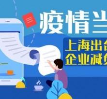 上海:出台企业减负政策 保障企业正常经营秩序