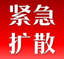 急寻1月31日  2月3日  渭南市16路  6路公交车乘客