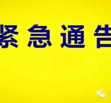 """加急通告!!2月5日零时起咸阳全市排查""""六类人群"""""""