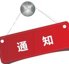 陕西发布通知要保障寄递运输和仓储物流企业正常运行