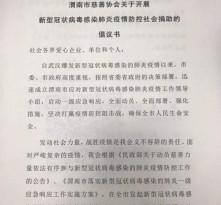渭南市慈善协会关于开展新型冠状病毒感染肺炎疫情防控社会捐助的倡议书