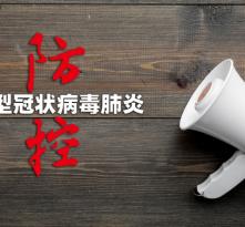 渭南市应对疫情防控专家组权威推荐—— 新型冠状病毒感染的肺炎预防指南(二)