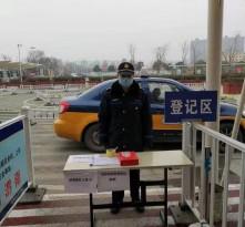 坚守初心 牢记使命 抗击疫情 奋战一线—记渭南市客运管理处稽查队长 李小平