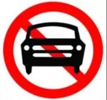 2月8日零时起,陕E陕A以外车辆禁止进入渭南市境内