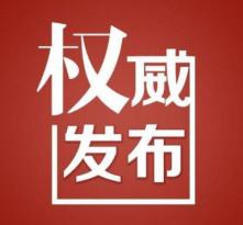 渭南市应对疫情防控专家组权威推荐——新型冠状病毒感染的肺炎预防指南(三)