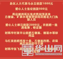 """【战疫情 渭南力量】临渭区蔺店镇:爱心传递 同舟共济""""战""""疫情"""