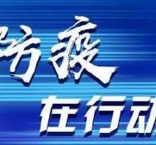 大荔县致奋战在新冠疫情防控一线全体 工作人员和家属的一封信
