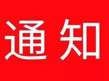 四部委:依法严厉打击防疫期间涉医违法犯罪行为