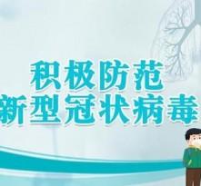 西安出台新规 往来西安人员必须自觉申报健康状况