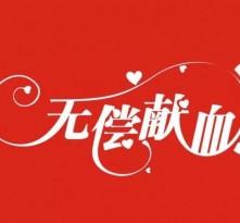 渭南市应对新冠肺炎疫情工作领导小组办公室多措并举确保疫情防控期间血液安全保障工作