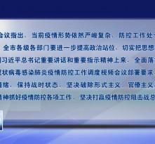 渭南市迅速研究贯彻落实全省疫情防控工作视频调度会议精神