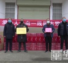 华阴市各界捐款捐物助力打赢防疫阻击战