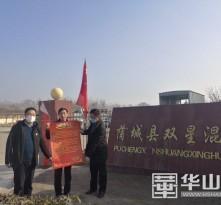 【战疫情 渭南力量】蒲城县尧山镇致社会各界的感谢信