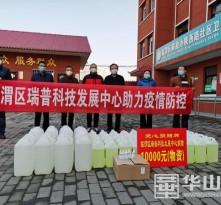 临渭区:爱心企业向养老机构捐赠万元防控物资