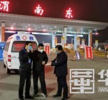 渭南市新冠肺炎疫情防控物资及人员运输车辆可办理《通行证》
