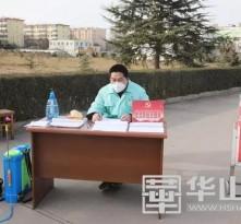 【战疫情 渭南力量】渭南高新区:党旗飘扬在企业生产和抗疫一线