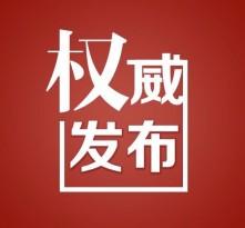 渭南市应对疫情防控专家组权威推荐——  新型冠状病毒肺炎公众预防指南(八)