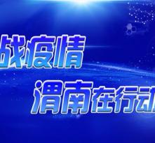 """凝心聚力齐战""""疫"""" ——渭南市政协聚力疫情防控阻击战纪实"""