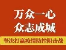 """合阳县百良镇:疫情防控工作""""三字诀"""""""