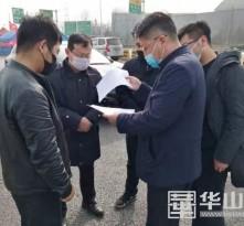 韩城市板桥镇:抓防疫 保稳定 促发展