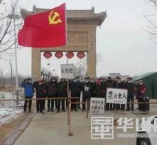 【战疫情 渭南力量】澄城县庄头镇:风雨同路不缺位 疫情防控勇争先