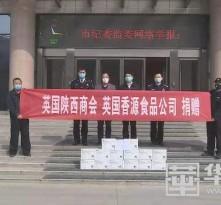 英国陕西商会、英国香园食品公司向渭南市公安局捐赠防疫物资