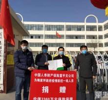【战疫情 渭南力量】中国人寿财产保险渭南中心支公司向一线人员赠送保险