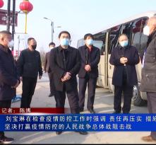 刘宝琳在检查疫情防控工作时强调 责任再压实 措施再精准 坚决打赢疫情防控的人民战争总体战阻击战