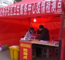临渭区杜桥街道邮电安全小区预计将解除隔离  234户居民接受健康评估
