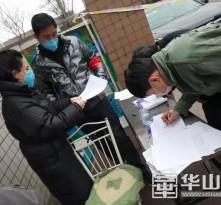 """韩城市龙门镇:疫情面前一名85后一线支部书记的""""大我""""与""""小我"""""""