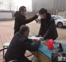 韩城市西庄镇坪头村:党员干部冲锋在前,撑起防疫保护伞