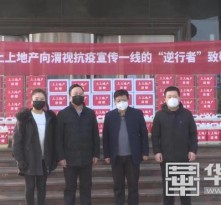 陕西上上实业集团有限公司慰问渭南广播电视台