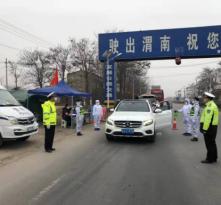 渭南市交通运输局2月13日新冠肺炎疫情防控工作动态