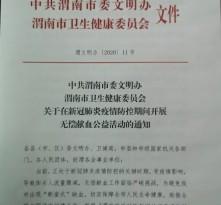"""渭南市启动""""抗击疫情、为爱逆行""""无偿献血公益活动"""
