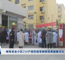 邮电安全小区234户居民接受解除隔离健康评估
